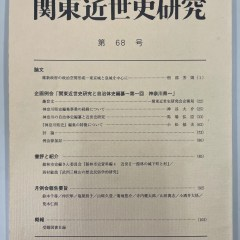 極私的戦後日本近世研究史 私の経歴から