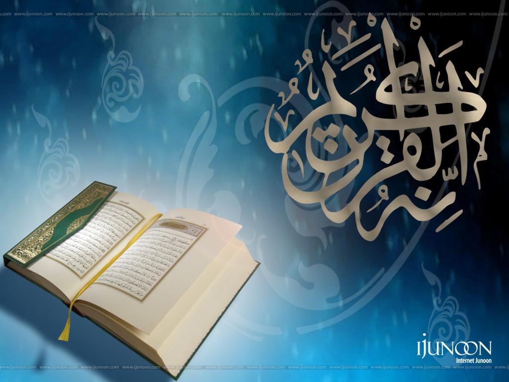 Islamic Quotes And Wallpapers Al Quran Al Kareem Wallpaper