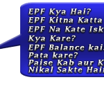 Emplyee Provident Fund Introduction Hindi