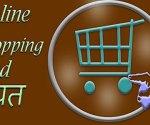 Online-Shopping-Kharidari-par-bachat-karne-ke-tarike