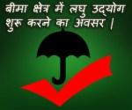 Opprtunity-to-establish-Laghu-Udyog-in-Insurance-Sector