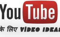 Youtube-se-kamai-karne-ke-video-ideas