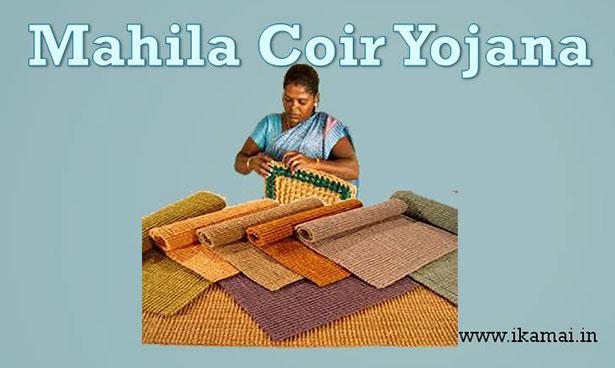 Mahila coir Yojana