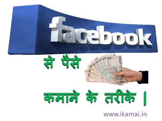 Facebook Se Paise kaise-kamaye