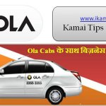 ola-cabs-ke-sath-business-kaise-start-kare