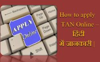 TAN Online apply kaise kare