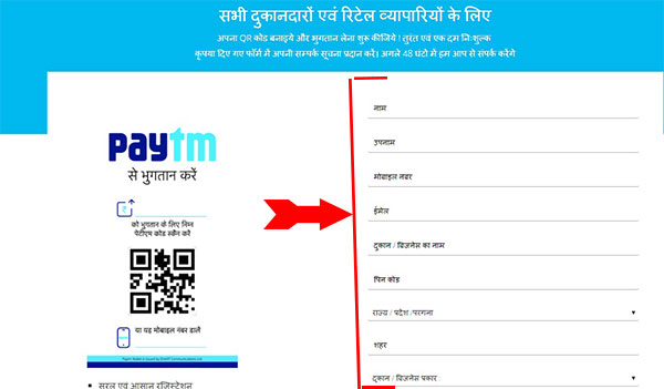 step-3-paytm-retail-and-shopkeeper-form