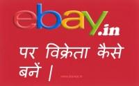 eBay-ke-sath-business
