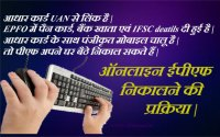 Online-epf-withdrawal-process-in-hindi