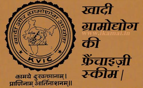 Franchise-scheme-of-KHADI hindi