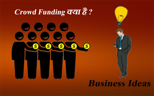 Crowd-Funding-information-in-hindi