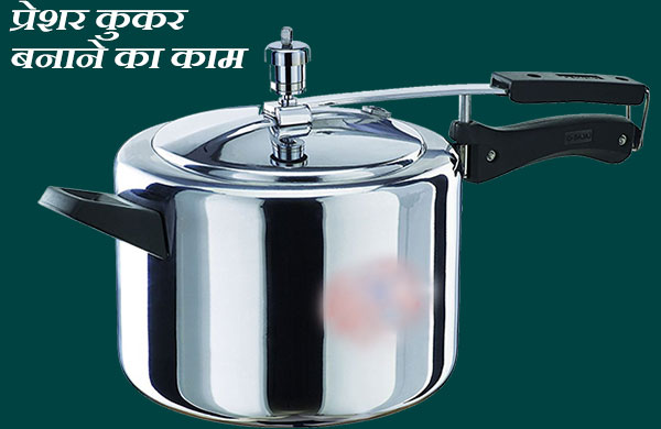 pressure cooker making business