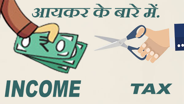 income tax information in hindi