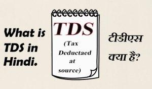 टीडीएस क्या है
