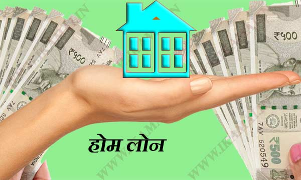 home-loan-kya-hai