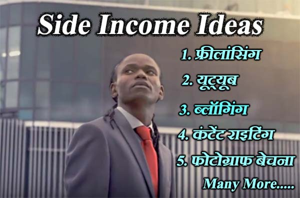 Side-Income-ideas in hindi