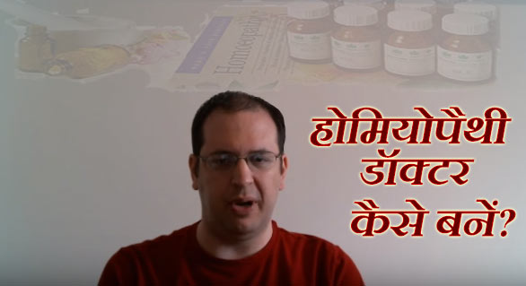 Homeopathy-doctor-kaise-bane