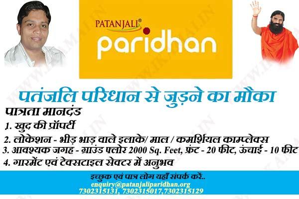 Patanjali-Paridhan in hindi