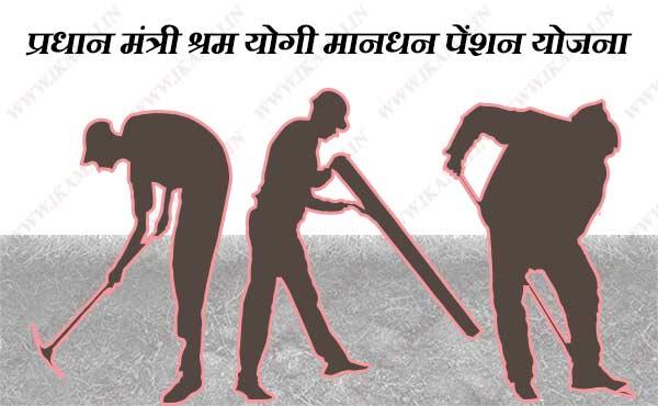 Prdhan-mantri-shram-yogi-mandhan-pension Yojana