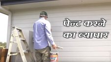 painting business in hindi