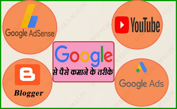 Various-ways-to-make-money-online-with-google