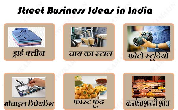 best-street-business-ideas-in-India-hindi