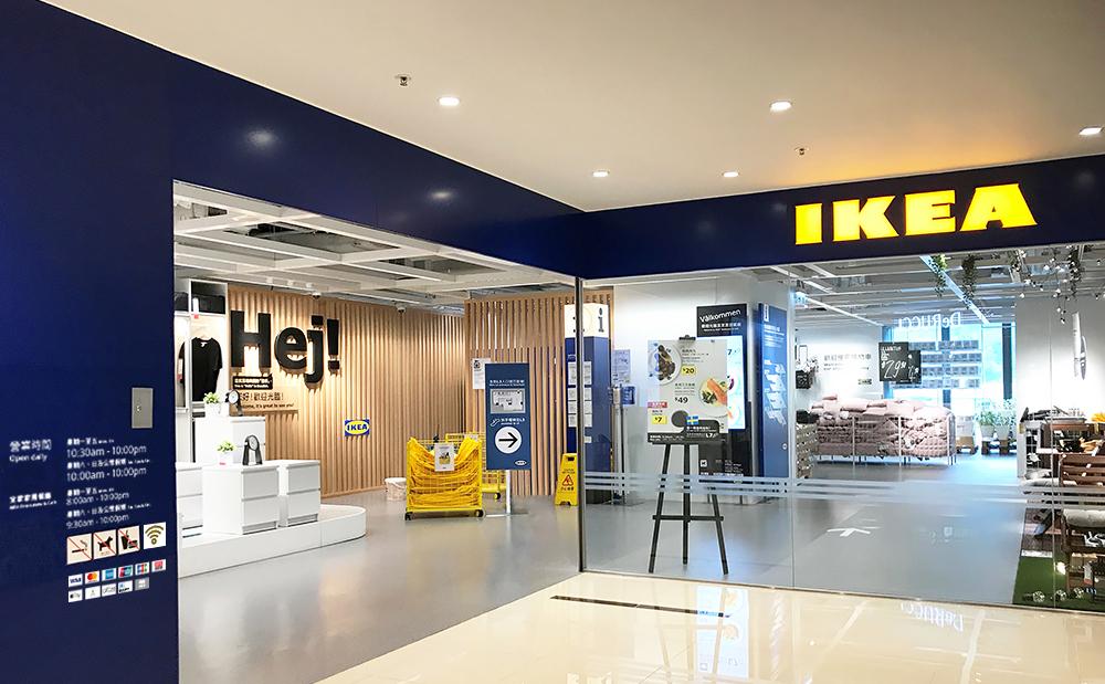 Tsuen Wan Store │ IKEA   IKEA Hong Kong and Macau