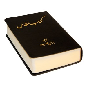 كتابهای مقدس مسیحیان كدام است؟