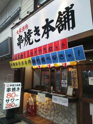 串焼き本舗十条店外観