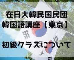 在日大韓民国民団の韓国語講座初級クラス