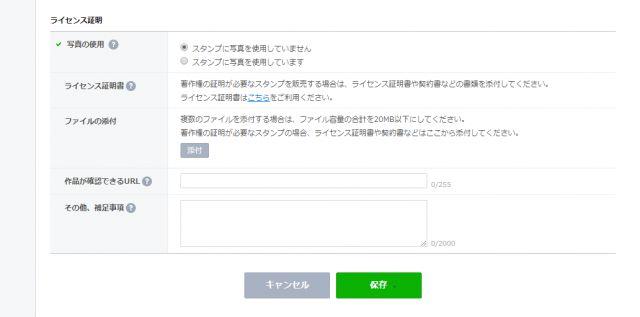 LINEスタンプ申請