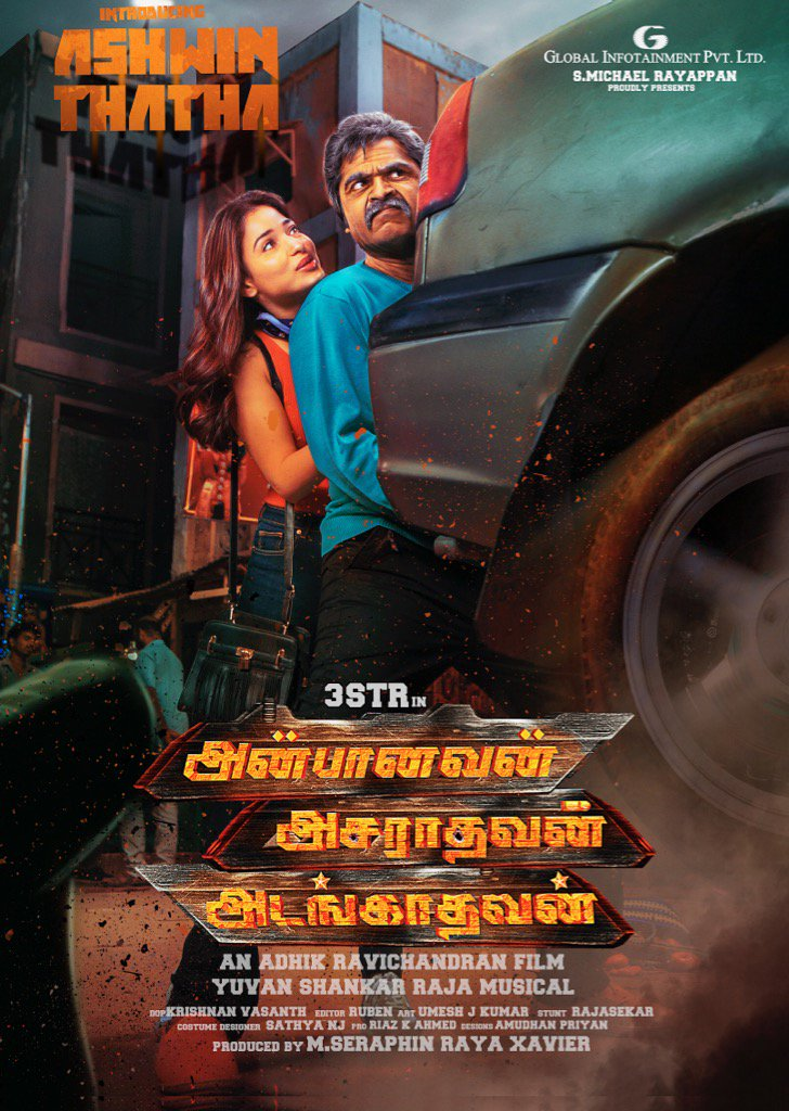 Ashwin Thatha First Look