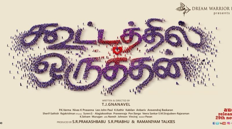 Kootathil Oruthan Movie Trailer
