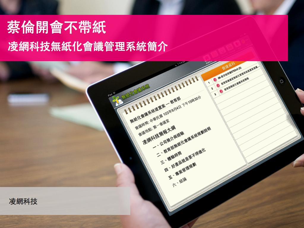 凌網科技無紙化會議系統簡報