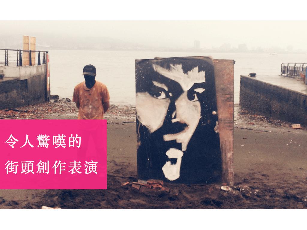 台灣也有令人驚嘆的街頭創作表演