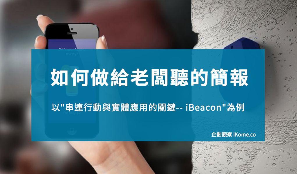 """如何做給老闆聽的簡報:以""""串連行動與實體應用的關鍵-- iBeacon""""為例"""