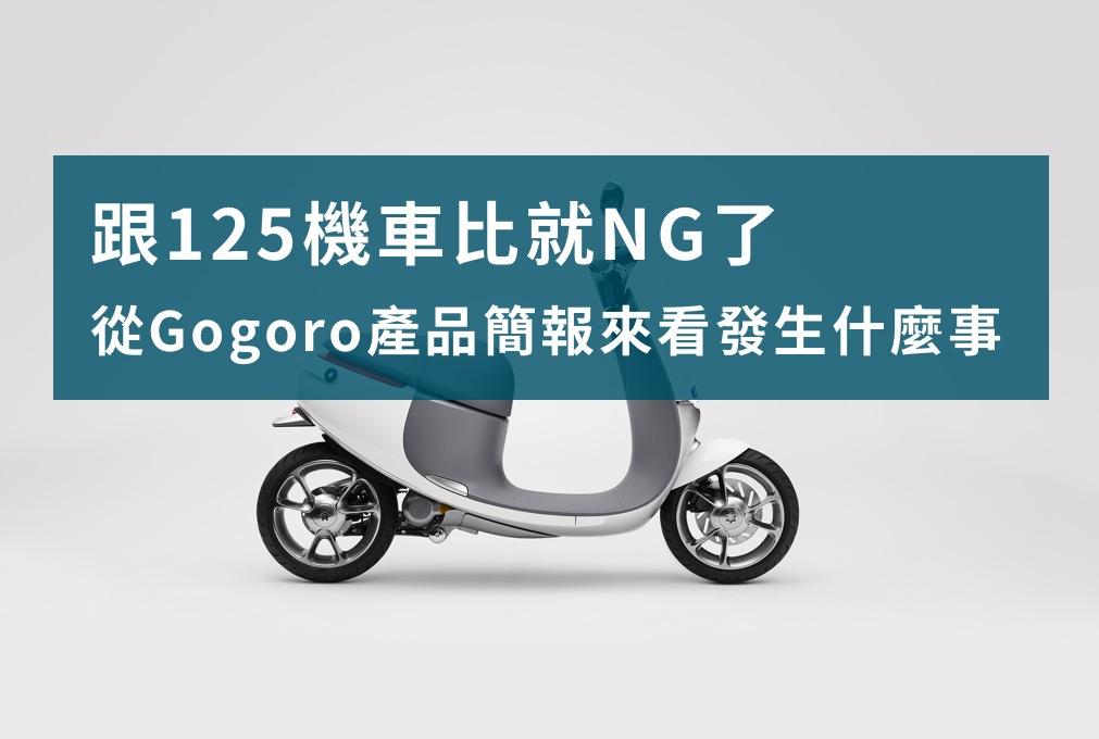 跟125機車比就NG了--從Gogoro產品簡報來看發生什麼事