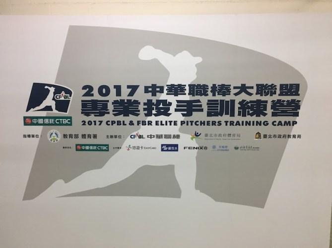 關於佛州棒球農場–2017中職專業投手訓練營參與心得(1)