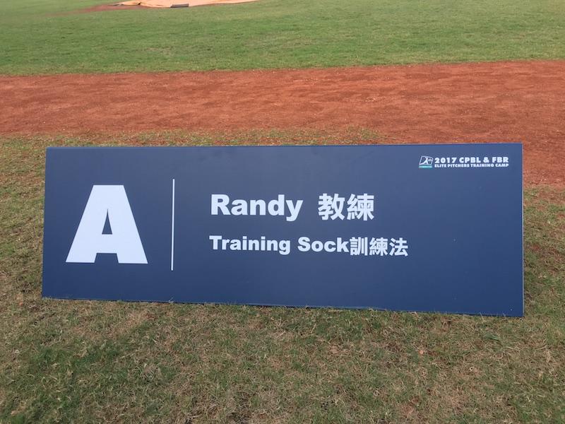 佛州棒球農場各項訓練方式----2017中職專業投手訓練營參與心得(3)