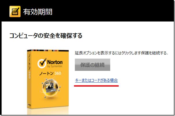 norton_5year-2