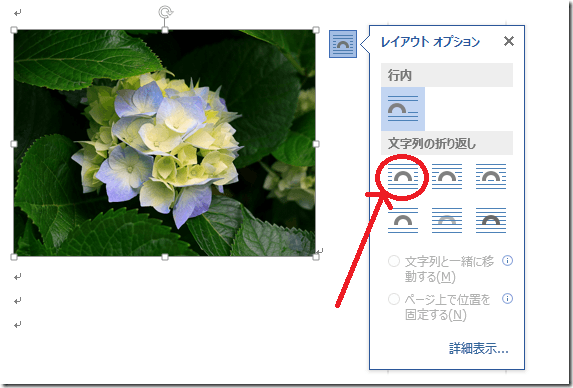 word_insert2