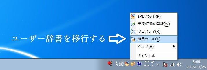 IMEユーザー辞書を辞書ファイルから直接移行する