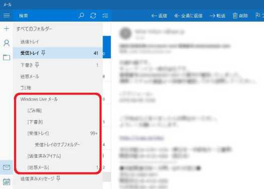 mail_outlook6