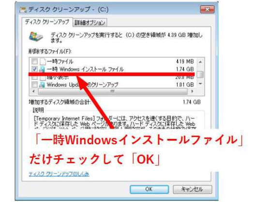 「一時Windowsインストールファイル」だけチェックして「OK」をクリック