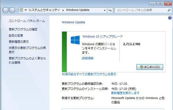 windows updateを開くと、この画面はまだ残っています。