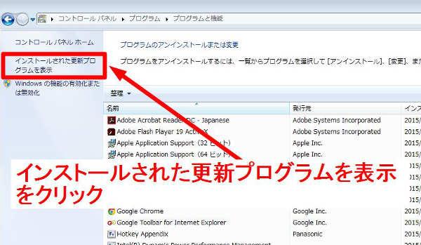 「インストールされた更新プログラムを表示」をクリック