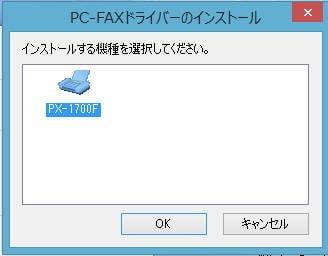 PX-1700Fが選ばれていることを確認して「OK」