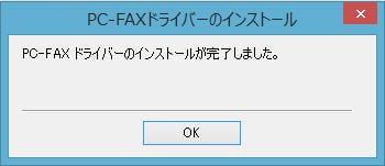 インストールが完了したら、「OK」を押して閉じます。