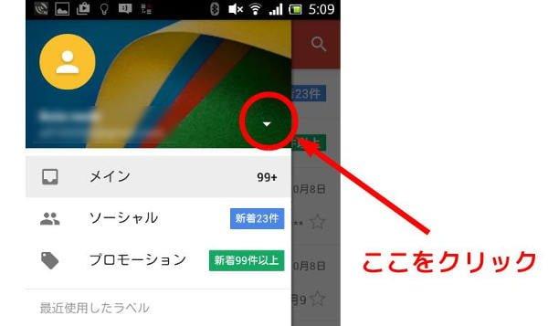 画面上のユーザー名の右側にある下矢印をタップします。