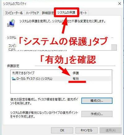 システムのプロパティの「システムの保護」タブで確認できます。